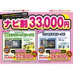 2万円保証