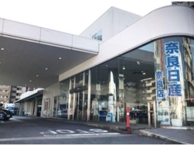 奈良日産自動車株式会社 奈良店