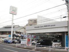 ホンダカーズ神奈川中 釜利谷店