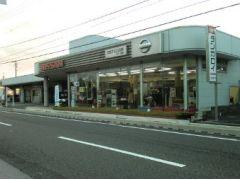 日産プリンス滋賀販売株式会社 近江八幡店